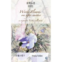 Words Flower: a responsive tanka collection
